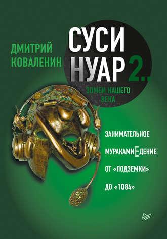 Дмитрий Коваленин, Суси-нуар 2. Зомби нашего века. Занимательное муракамиЕдение от «Подземки» до «1Q84»