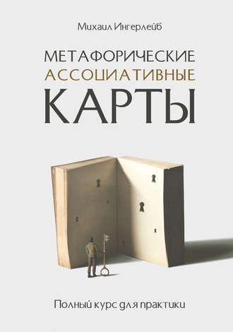 Михаил Ингерлейб, Метафорические ассоциативные карты. Полный курс для практики