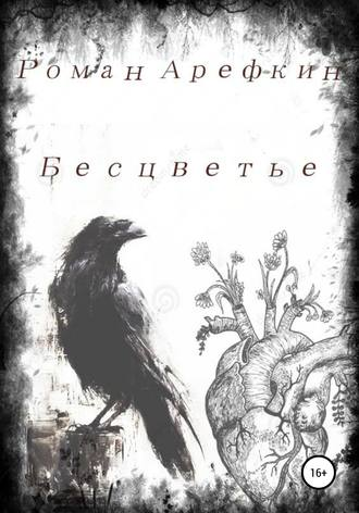Роман Арефкин, Бесцветье