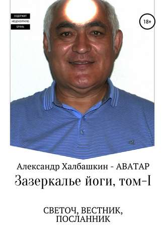 Александр Халбашкин, Зазеркалье йоги. Том I