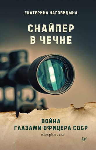 Екатерина Наговицына, Снайпер в Чечне. Война глазами офицера СОБР