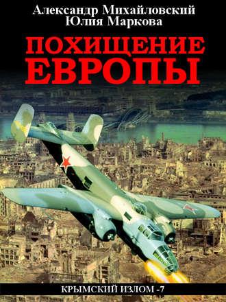 Александр Михайловский, Юлия Маркова, Похищение Европы