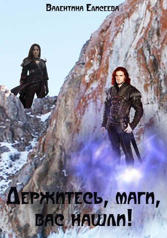 Валентина Елисеева, Держитесь, маги, вас нашли!