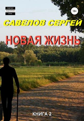 Сергей Савелов, Новая жизнь. Книга 2