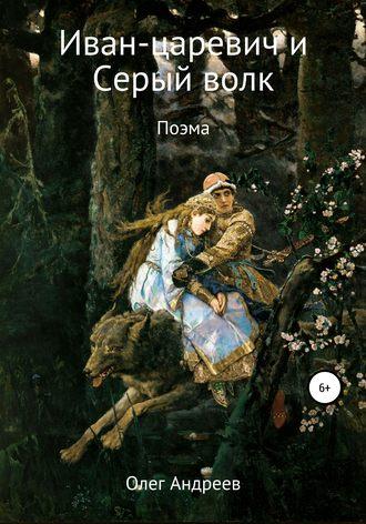 Олег Андреев, Иван-царевич и Серый волк