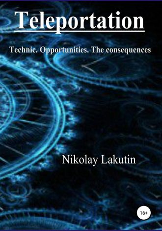 Nikolay Lakutin, Teleportation. Technic. Opportunities. The consequences