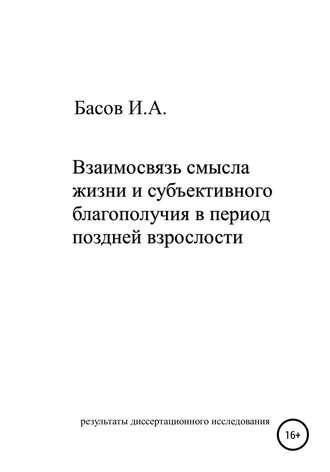 Илья Басов, Взаимосвязь смысла жизни и субъективного благополучия в период поздней взрослости