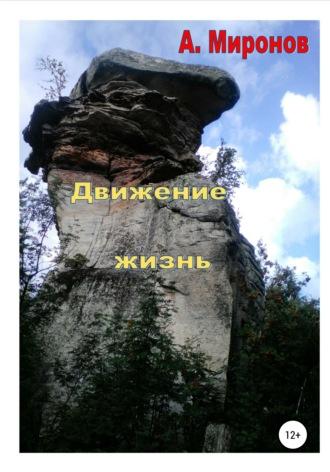 Александр Миронов, Движение жизнь