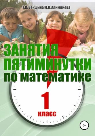 Татьяна Векшина, Мария Алимпиева, Занятия-пятиминутки по математике. 1класс