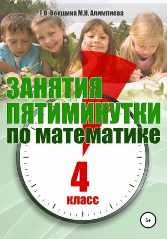Татьяна Векшина, Мария Алимпиева, Занятия-пятиминутки по математике. 4класс
