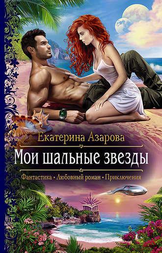 Екатерина Азарова, Моишальныезвезды