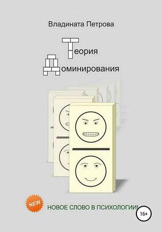 Владината Петрова, Теория доминирования
