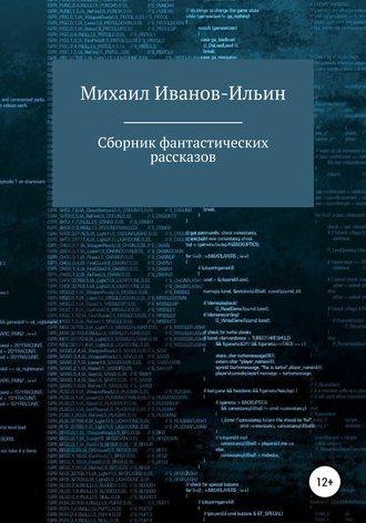 Михаил Иванов-Ильин, Сборник фантастических рассказов