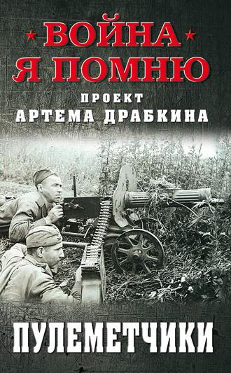 Артем Драбкин, Пулеметчики
