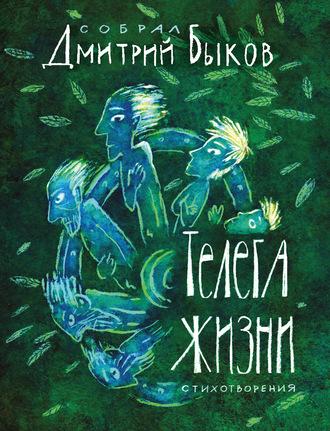 Сборник, Дмитрий Быков, Телега жизни