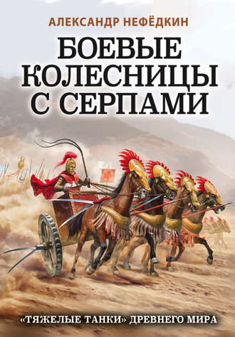 Александр Нефёдкин, Боевые колесницы с серпами: «тяжелые танки» Древнего мира