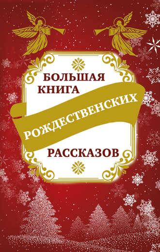 Владимир Зоберн, Большая книга рождественских рассказов