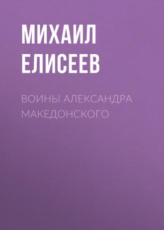 Михаил Елисеев, Воины Александра Македонского