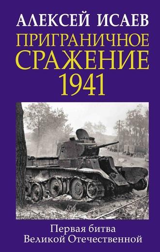 Алексей Исаев, Приграничное сражение 1941. Первая битва Великой Отечественной