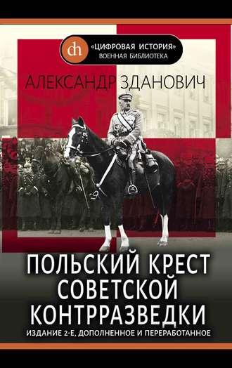 Александр Зданович, Польский крест советской контрразведки
