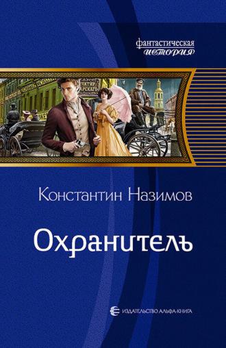 Константин Назимов, Охранитель
