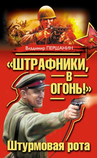 Владимир Першанин, «Штрафники, в огонь!» Штурмовая рота (сборник)