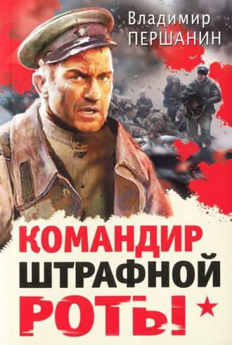 Владимир Першанин, Командир штрафной роты