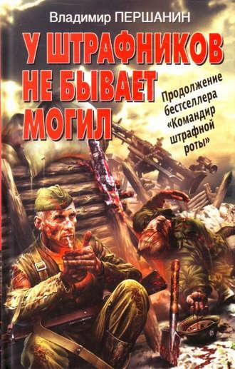 Владимир Першанин, У штрафников не бывает могил