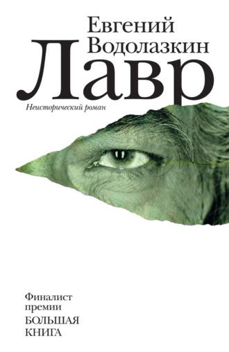Евгений Водолазкин, Лавр