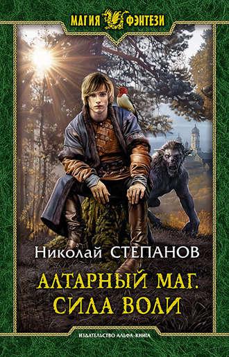 Николай Степанов, Алтарный маг. Сила воли