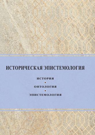Сборник, Историческая эпистемология. История, онтология, эпистемология
