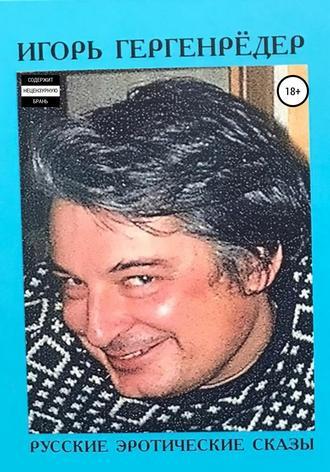 Игорь Гергенрёдер, Русские эротические сказы