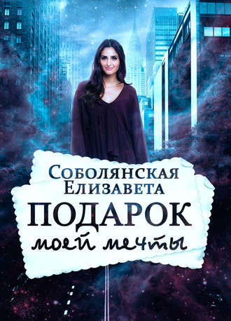 Елизавета Соболянская, Подарок моей мечты