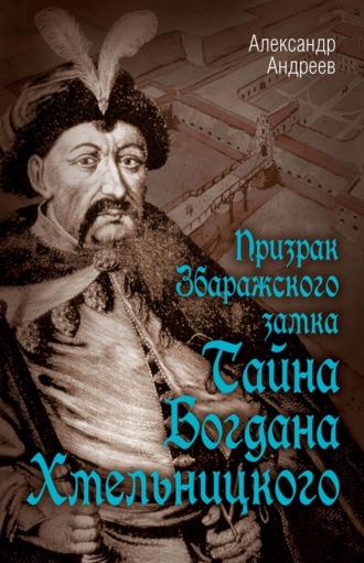 Александр Андреев, Призрак Збаражского замка, или Тайна Богдана Хмельницкого