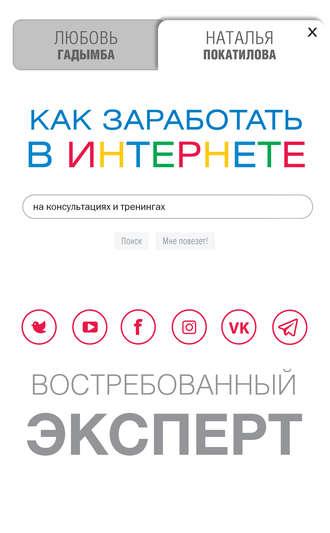 Наталья Покатилова, Любовь Гадымба, Как заработать в Интернете на консультациях и тренингах. Востребованный эксперт