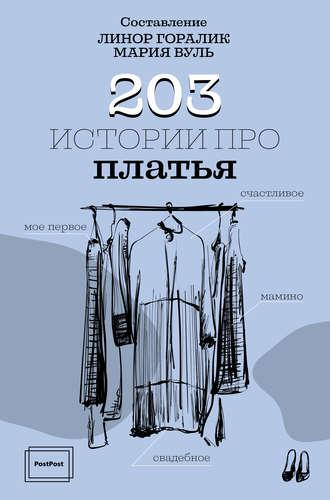 Линор Горалик, Мария Вуль, 203 истории про платья