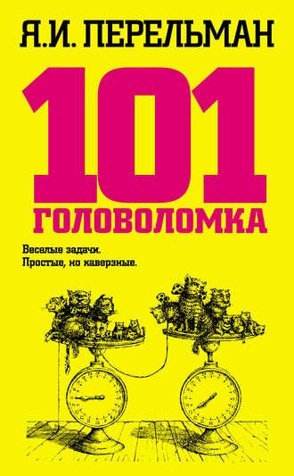 Яков Перельман, 101 головоломка