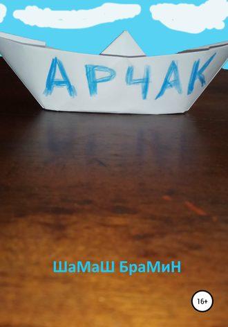 ШаМаШ БраМиН, Арчак