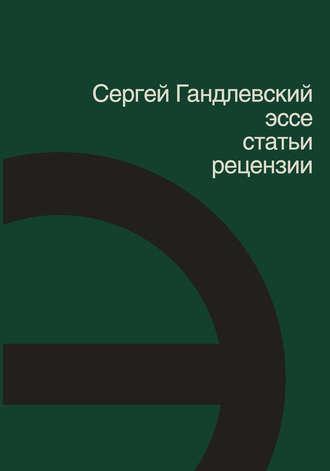 Сергей Гандлевский, Эссе, статьи, рецензии
