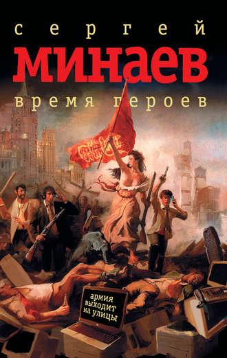 Сергей Минаев, Время героев (сборник)