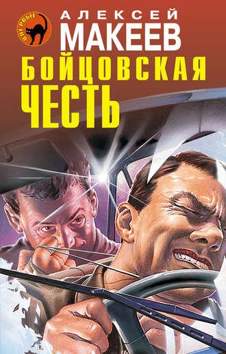 Алексей Макеев, Бойцовская честь