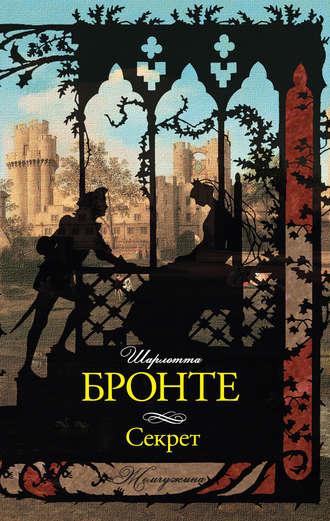 Шарлотта Бронте, Секрет (сборник)