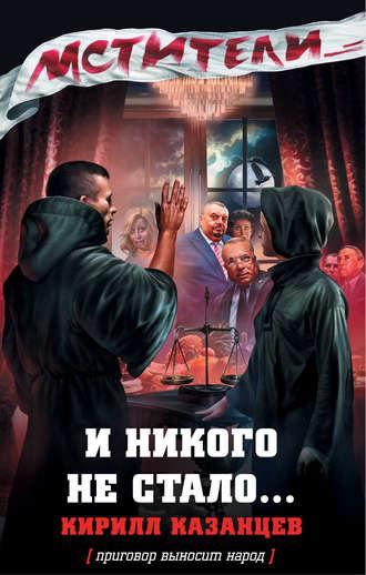 Кирилл Казанцев, И никого не стало…