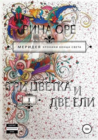 Рина Оре, Три цветка и две ели. Первый том