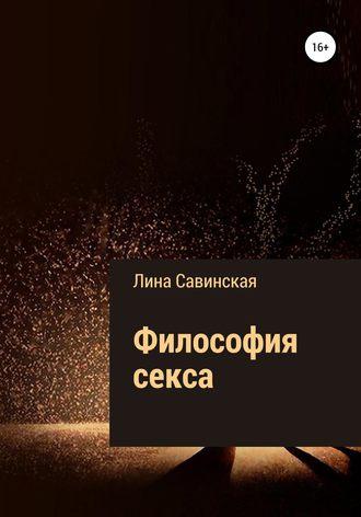 Лина Савинская, Философия секса