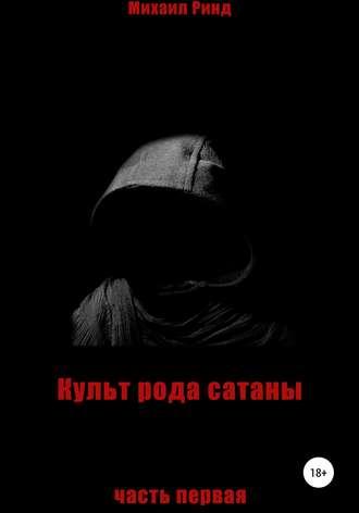 Михаил Ринд, Культ рода сатаны. Часть 1