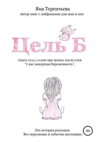 Яна Терентьева, Цель Б