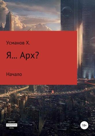 Хайдарали Усманов, Я… Арх?