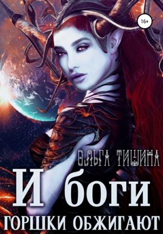 Ольга Тишина, И боги горшки обжигают