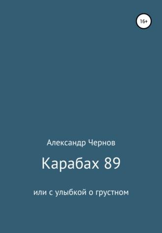 Александр Чернов, Карабах 89 или с улыбкой о грустном